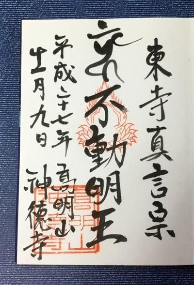 沖縄県八幡神徳寺の御朱印