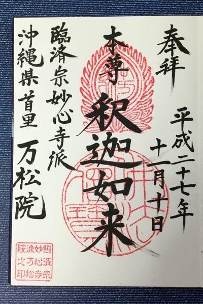 沖縄県万松院の本殿