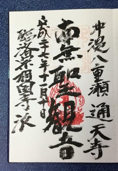 沖縄県通天寺の写真