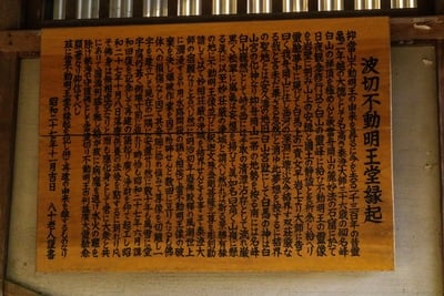 波切不動明王堂(石川県鶴来駅) - 歴史の写真