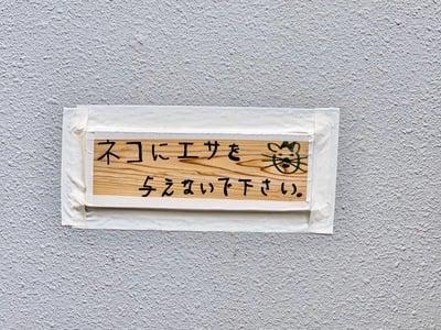 ごて地蔵尊(大阪府)
