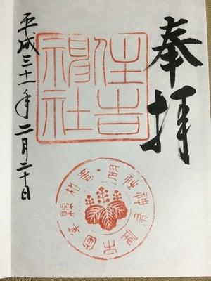 住吉神社(入水神社)の御朱印