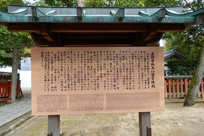 休ヶ岡八幡宮の歴史