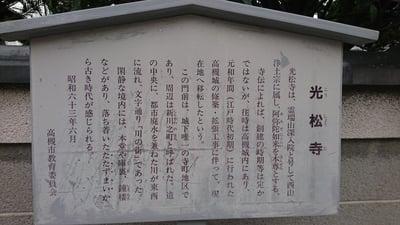 光松寺の歴史