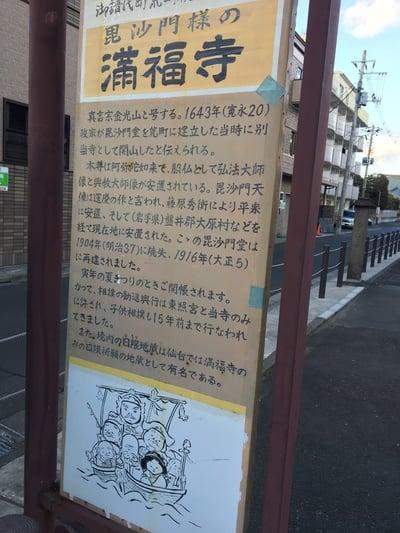宮城県満福寺の写真