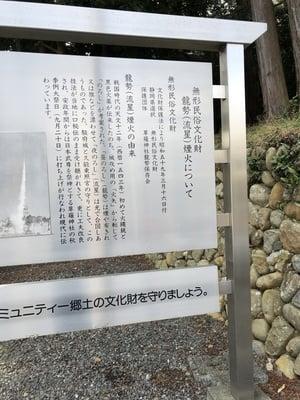 静岡県草薙神社の歴史