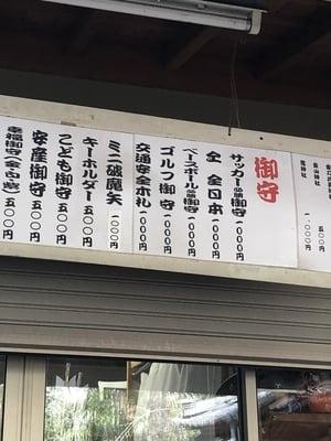 静岡県八幡宮の写真