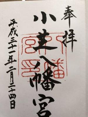 静岡県八幡宮の授与品その他