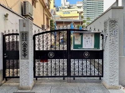 北向地蔵尊の近くの神社お寺 金臺寺