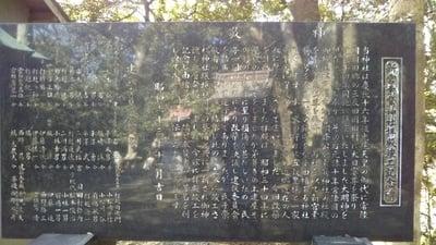 新宮素鵞神社の歴史