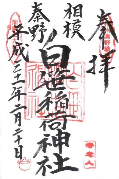 神奈川県白笹稲荷神社の御朱印