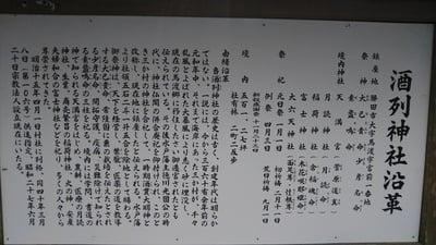 酒列神社(茨城県)