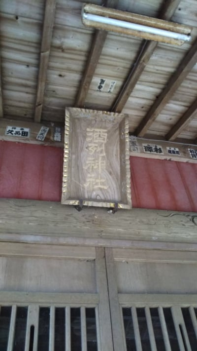 酒列神社の建物その他