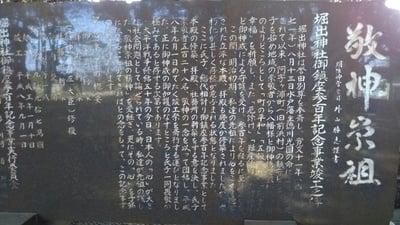 掘出神社の歴史
