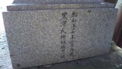氏神神社(黒澤氏)(茨城県)