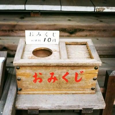 西久保八幡神社のおみくじ