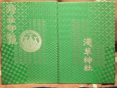 東京都浅草神社の御朱印帳
