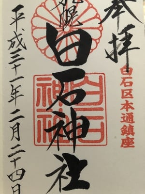 北海道白石神社の御朱印