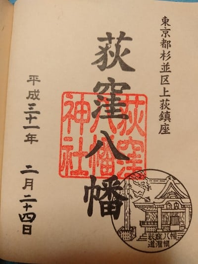 東京都荻窪八幡神社の御朱印