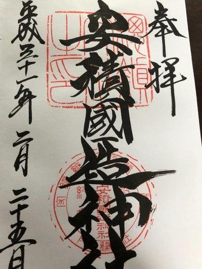 福島県安積國造神社の写真