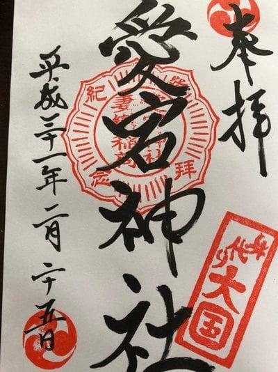 福島県愛宕神社の本殿