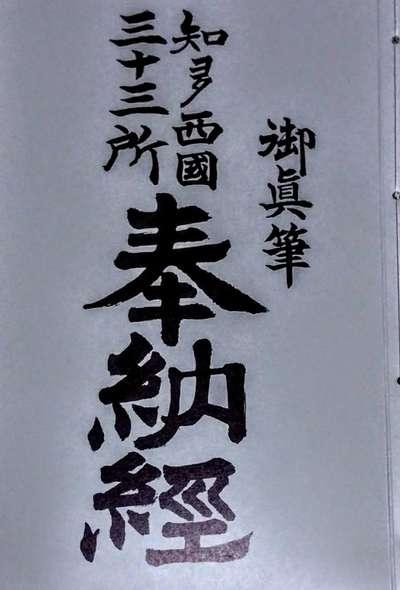 萬年山 常福寺のご朱印帳(愛知県大府駅)