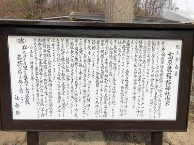 福島県高屋敷稲荷神社の写真