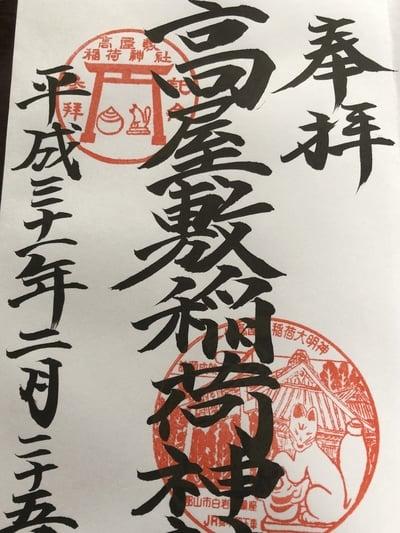 福島県高屋敷稲荷神社の御朱印