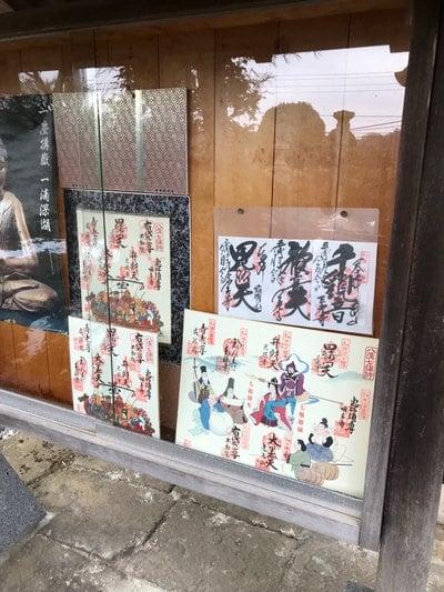 栃木県三光寺の御朱印