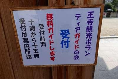 達磨寺(奈良県)