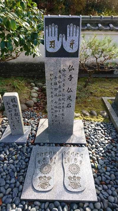 岡山県地蔵院の写真