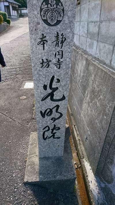 岡山県静円寺光明院の像