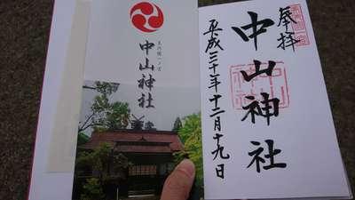 岡山県中山神社の御朱印