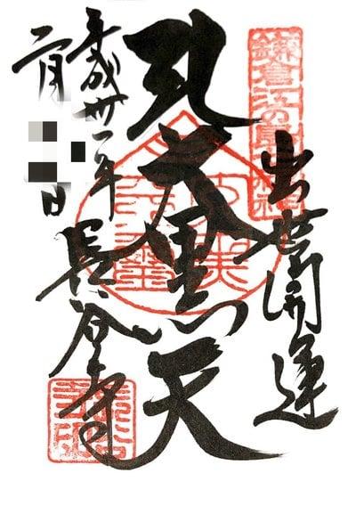 神奈川県長谷寺の本殿