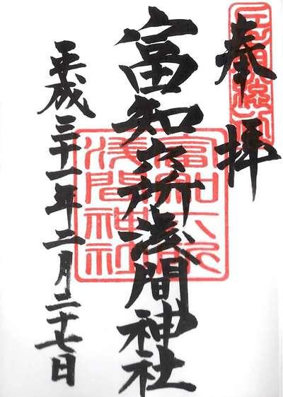 静岡県富知六所浅間神社の御朱印
