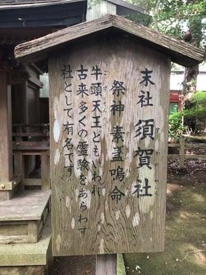 須賀社(茨城県)