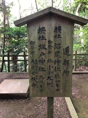 熊野社(茨城県)