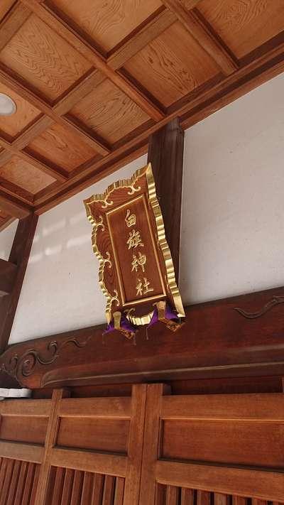 福寿観音堂の近くの神社お寺 白旗神社