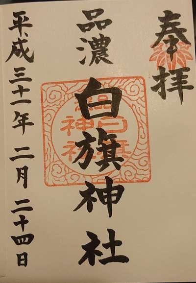 神奈川県白旗神社の写真