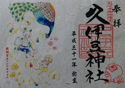 埼玉県久伊豆神社の御朱印