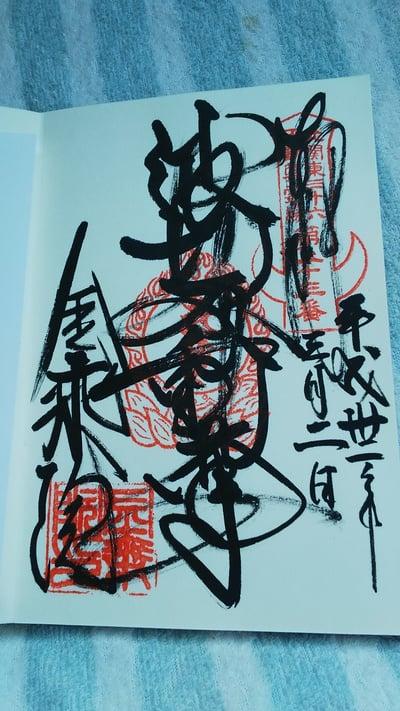 栃木県金乗院の御朱印