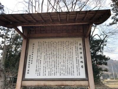 熊野那智神社(宮城県富沢駅) - 歴史の写真