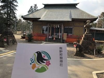 熊野那智神社(宮城県富沢駅) - 未分類の写真