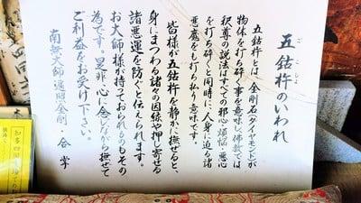 清涼山 曹源寺の歴史