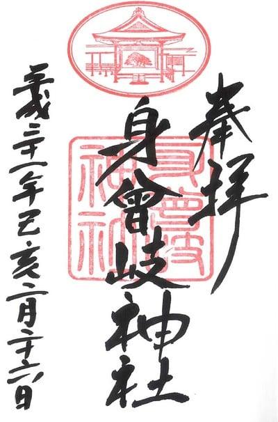 山梨県身曾岐神社の写真