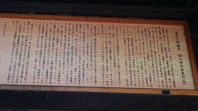 金山神社(栃木県)
