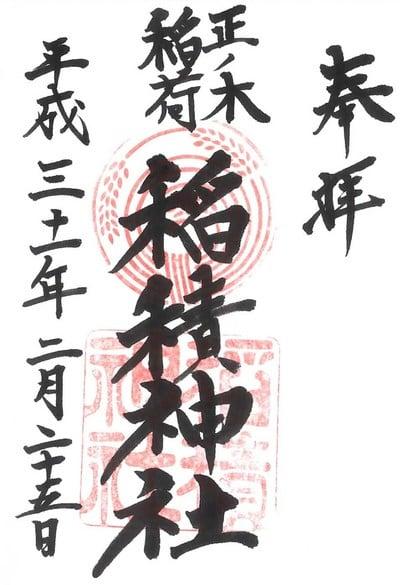 山梨県稲積神社の御朱印