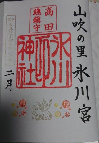 源兵衛子育地蔵尊の近くの神社お寺|高田氷川神社