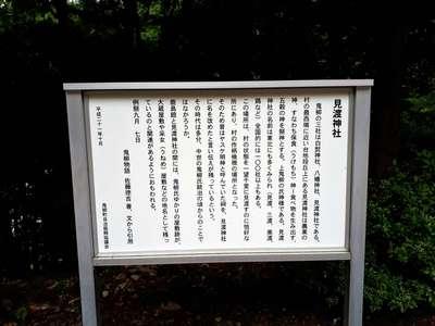 見渡神社の歴史