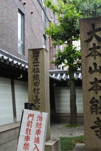 本能寺(京都府京都市役所前駅) - 問題ありの写真